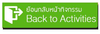 hrm_backtoactivity